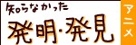 ショートアニメ「どんこば!」は、科学者ごとに分かれているよ★クリックして選んでね〜