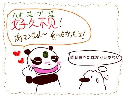 04-02haojiubujian.jpg