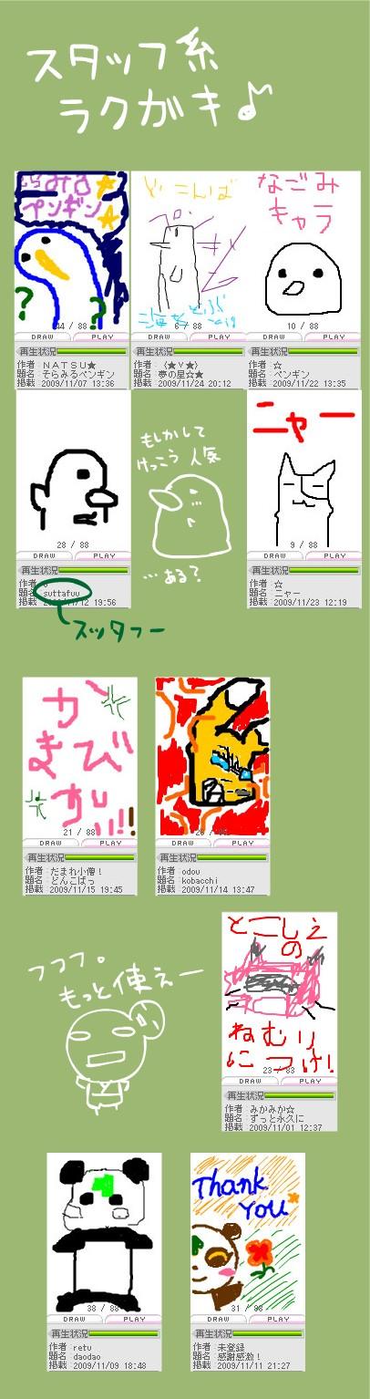 11-raku8.jpg