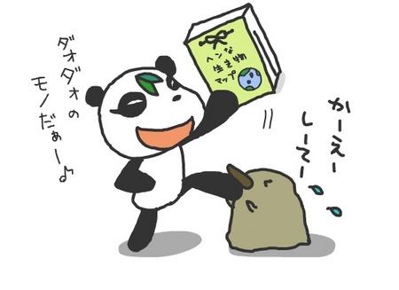 kedashi.jpg