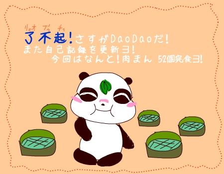 liaobuqi2.jpg