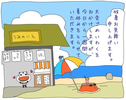 natsu-1.jpg