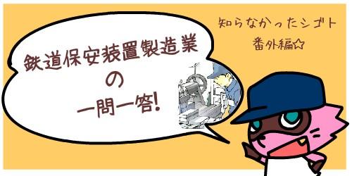 shigotoqa00.jpg