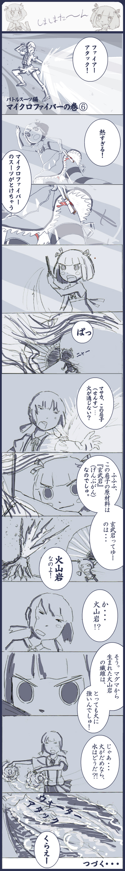 shimatan_06.jpg