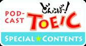 どんこば!TOEIC